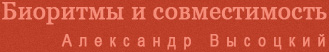 Биоритмы и совместимость Александр Высоцкий